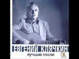 Евгений Клячкин Лучшие Песни 32 Возвращение