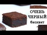 Очень чёрный шоколадный бисквит | Брауни без шоколада -- Голодный Мужчина, Выпуск 55