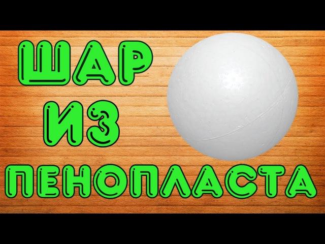 Шар из пенопласта своими руками! How to make a foam plastic balls