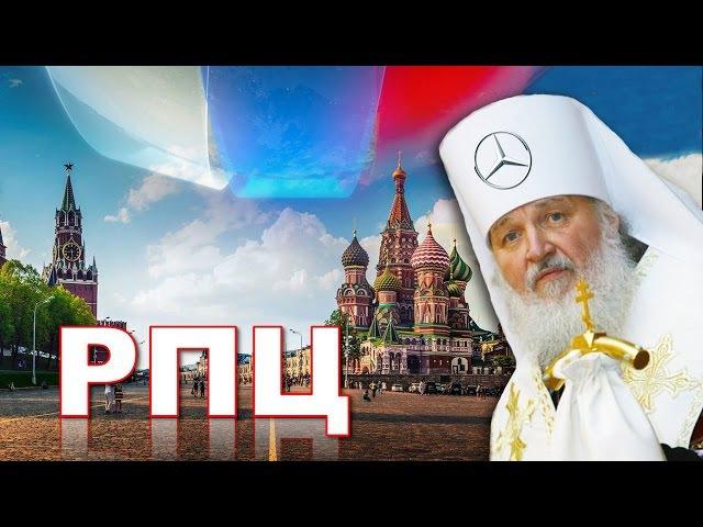 Православные священники Ожидания и Реальность. Обратная сторона религии.
