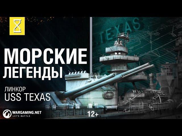 Линкор USS Texas. Морские легенды [World of Warships]