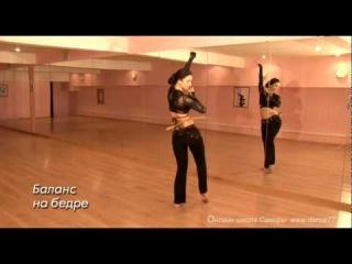 www.dance77.ru - Работа с саблей+постановка - Онлайн-школа Самиры - демо ролик