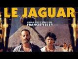 ЯГУАР LE JAGUAR (1996, Франция, комедия) Жан Рено