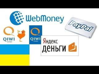 Платежные системы Украины