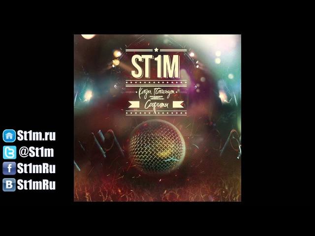 St1m feat. Сацура - Берег (2012) текст песни