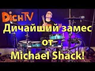 Майкл Шек (Michael Shack) мастер-класс в Росии! Санкт-Петербург. Биржа бар.