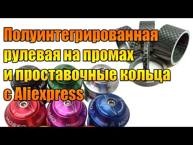 Полуинтегрированная рулевая на промподшипниках и проставочные кольца с Aliexpress