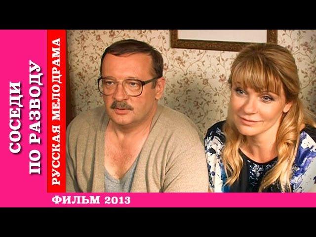 Соседи по разводу Комедия мелодрама фильм смотреть онлайн 2013 Sosedi po razvodu
