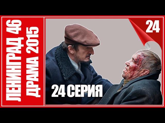 Ленинград 46 - 24 серия (HD 1080i). Криминал сериал фильм.
