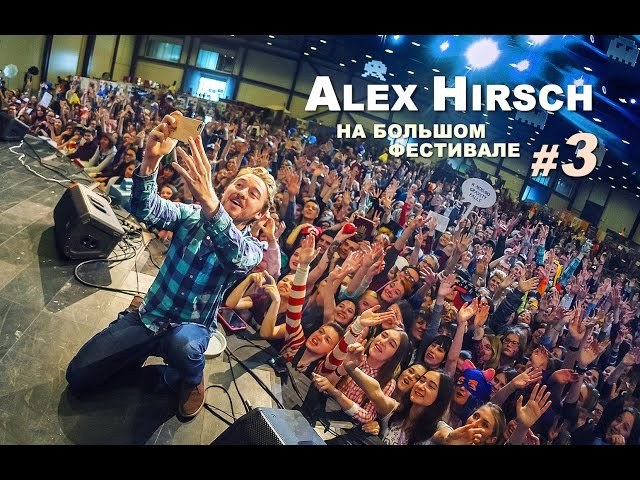 Потрясающий Алекс Хирш - день 2 / Wonderful Alex Hirsch - day 2 / Алекс Хирш в России