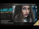 1 Jay Lay | Lightroom Photoshop Tutorial. Обработка портрета . Dodge Burn. Частотное разложение