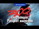 RAP Кинообзор 3 — 300 спартанцев — Расцвет империи