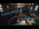 Warface - PvP [Азот_2033 vs Элити]