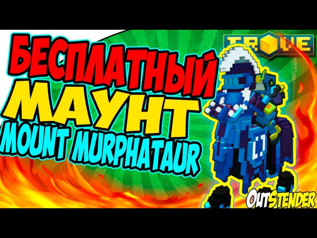 Trove ►БЕСПЛАТНЫЙ МАУНТ ◄ Как получить Murphataur?!