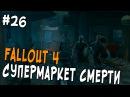 Fallout 4 Прохождение 26 - СУПЕРМАРКЕТ СМЕРТИ - Лексингтон