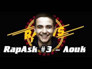 RapAsk #3 - Артем Лоик