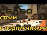 GTA 5 + CS GO - СТРИМ !!! #1
