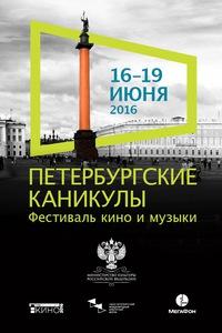 Фестиваль кино и музыки Петербургские каникулы