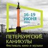 """Фестиваль кино и музыки """"Петербургские каникулы"""""""