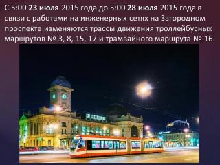 Изменения в маршрутах троллейбусов № 3, 8, 15, 17 и  трамвая № 16 (23.07.15)