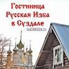 """Гостиницы Суздаля """"Русская Изба"""" и """"Русский Дом"""""""