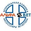 """Ветеринарная клиника """"Альфа Вет"""" г.Жуковский"""
