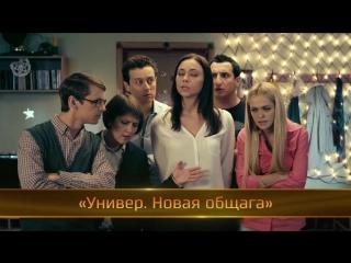 Российский сериал года (комедия) — Жорж 2016