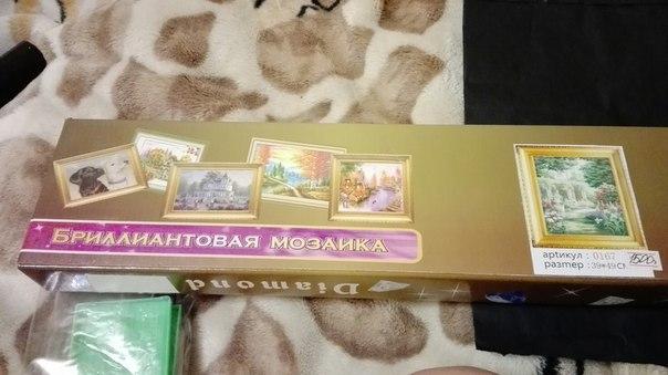 """Сегодня купила в магазине """"Алина"""" бриллиантовую мозайку фирмы """"Diamond"""""""