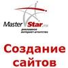 Раскрутка сайтов / Master Star