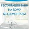 Реставрация ванн на дому. Москва, М.О.