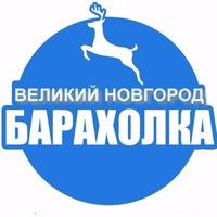 Логотип БАРАХОЛКА  Великий Новгород (Закрытая группа)