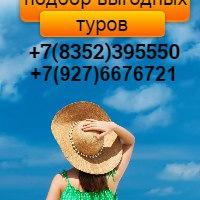 Путевки из Чебоксар, Казани. Офис Пегас Туристик