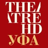TheatreHD_Уфа