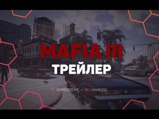 Mafia III Трейлер Мировая премьера [ Русская озвучка ]
