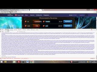 Как добавить 70 000 баленов в игру Dragon Knight за 35 рублей.