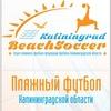 Пляжный футбол Калининградской области