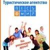 Турагентство Весь Мир |Туры| Вологда