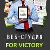 """Создание сайтов Веб-Студия """"FOR VICTORY"""""""