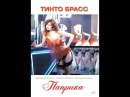 Фильм Тинто Брасс Паприка / Рaprika (1991) полная версия
