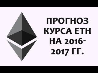 [СПЕЦВЫПУСК] ЭфироБУМ! Прогноз стоимости ETH на 2016-2017 гг.