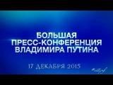 Большая пресс-конференция Владимира Путина 2015 #cityrf