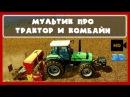 СУПЕР МУЛЬТИК ПРО ТРАКТОР И КОМБАЙН Как выращивают хлеб Смотреть мультики про машинки и трактора