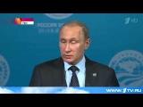 ПРО ПУТИНА * Итог саммитов подвел Владимир Путин