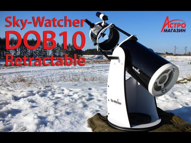 Обзор телескопа Sky Watcher DOB10 Retractable
