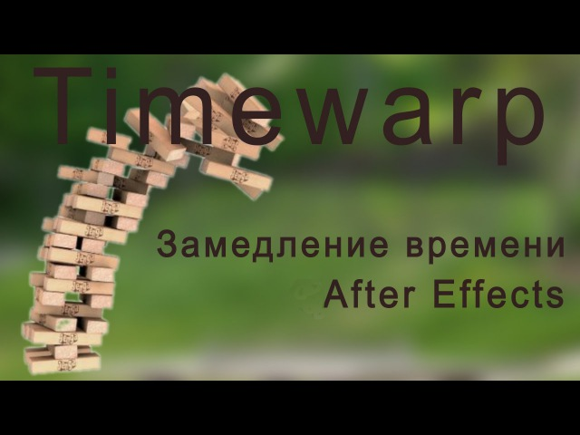Timewarp - искривление (замедление) времени в Adobe After Effects CS6