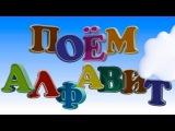 РАЗВИВАЮЩИЙ МУЛЬТИК: Поем английский алфавит, изучаем буквы и слова!  Для детей...
