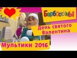 Барбоскины - День святого Валентина. Мультики для детей 2016