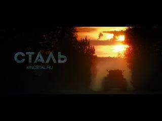 Тизер полнометражного художественного фильма Сталь