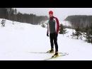 Обучение коньковому ходу Урок 1 Скольжение без палок Cross country skate skiing Lesson 1
