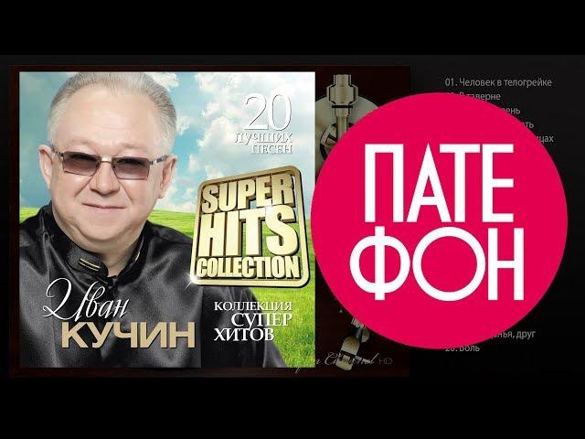 Иван КУЧИН - Лучшие песни (Full album) / КОЛЛЕКЦИЯ СУПЕРХИТОВ / 2016